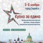X Областной открытый фестиваль-конкурс молодых исполнителей патриотической песни «Купно за едино»
