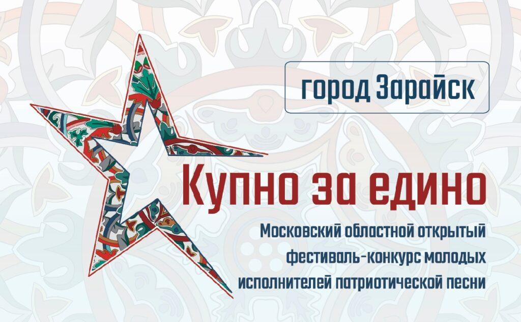 Подведены итоги Областного фестиваля-конкурса «Купно за едино»