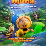 Пчелка Майя: Медовый движ (2D)
